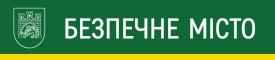 Логотип Безпечне місто