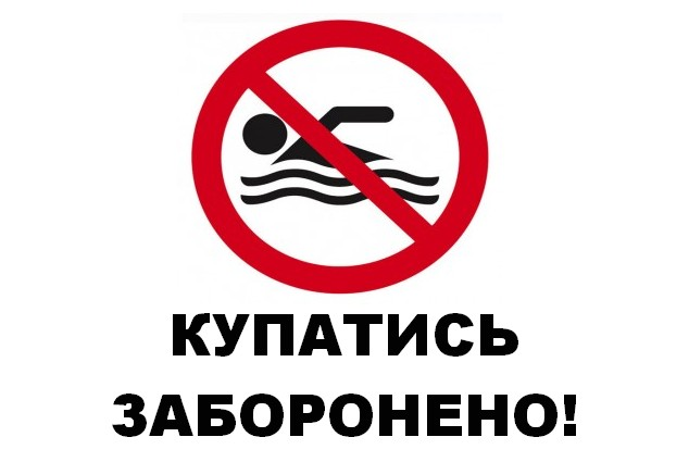 kupatysia_zaboroneno